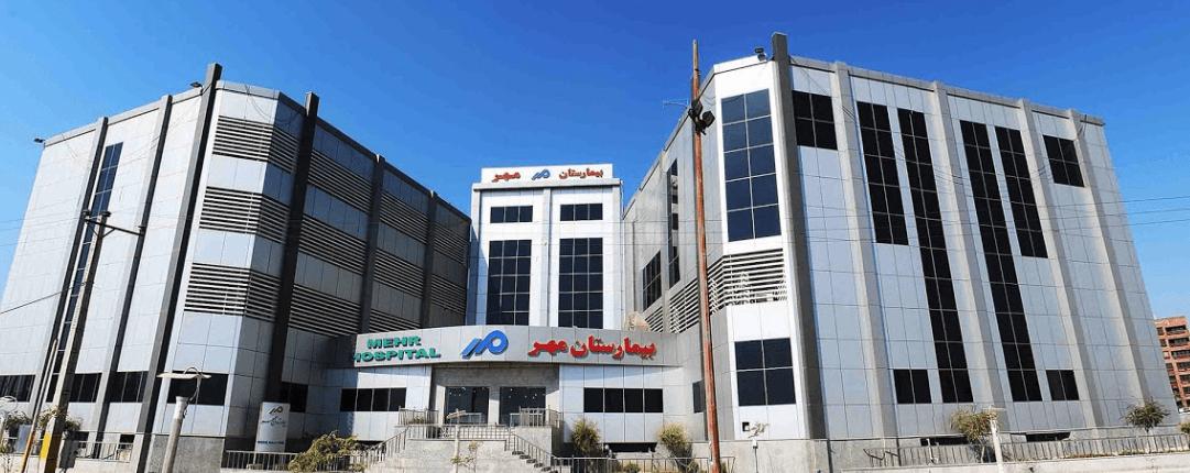 مستشفى مهر في الاهواز