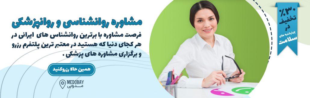 مشاوره روانشناسی ایرانیان خارج از کشور