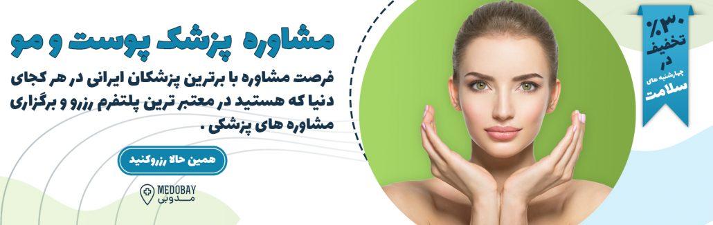 مشاوره پوست و مو ایرانیان